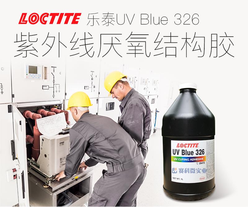 UV326网站详情_01.jpg